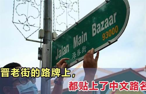 古晋老街的路牌上,都贴上了中文路名