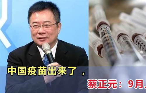 中国的新冠疫苗九月份上市?部分人员优先施打