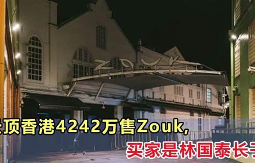 云顶香港宣布:出售旗下Zouk集团,新老板是他~