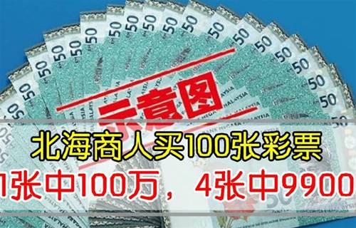 北海商人买100张彩票,1张中100万令吉,4张中9900令吉