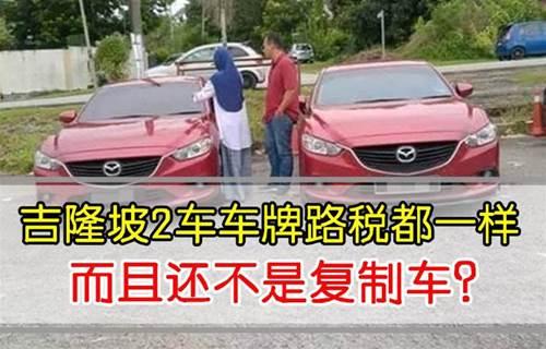 吉隆坡两辆车的车牌路税都一样,而且还不是复制车?
