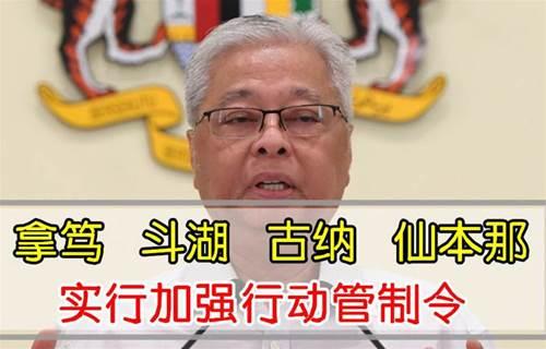 国防部长宣布:沙巴州四个地区,实施PKPDB