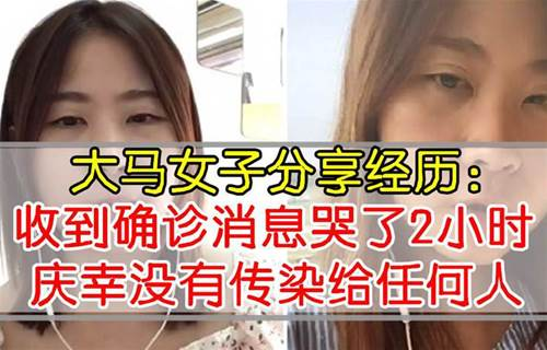 大马女子:收到确诊消息哭了2小时,庆幸没有传染给任何人