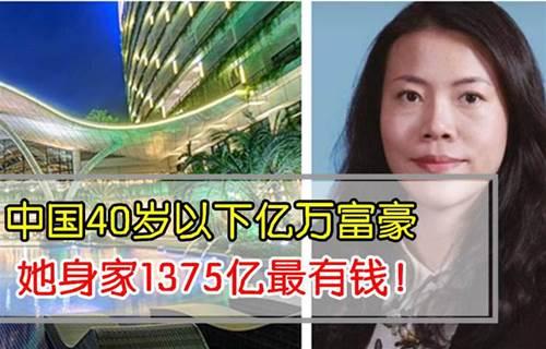 中国中年最富有的女人,是房地产公司副主席