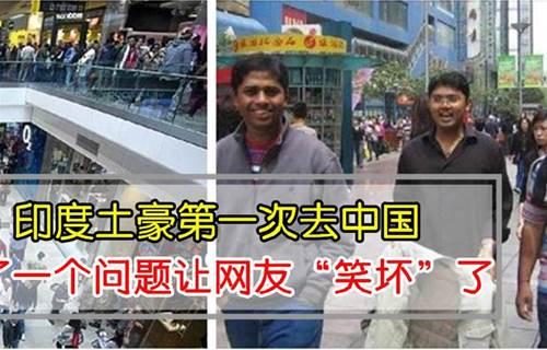 """印度土豪第一次去中国,提了一个问题让网友""""笑坏""""了"""