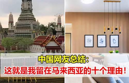 中国网友总结:这就是我留在马来西亚的十个理由