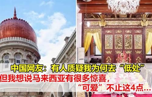 """中国网友的心声:有人质疑我为何去""""低处"""",但我想说马来西亚给我很多惊喜,""""可爱""""不止这4点"""