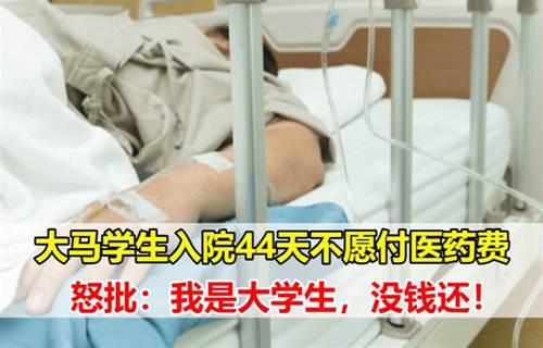 大马网友:不是政府医院吗?让我免费住院44天也要还钱?