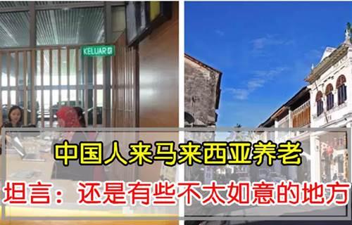 中国人来马来西亚养老,坦言:还是有一些不太如意的地方