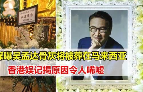 吴孟达设灵,弟弟吐露其最后心愿:骨灰带回马来西亚安葬