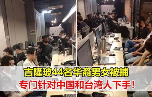 吉隆坡44名华裔男女被捕,专门针对中国和台湾人下手