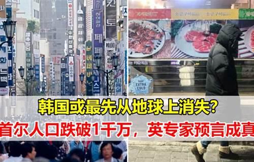 韩国或最先从地球上消失?首尔人口跌破1千万,英专家预言成真