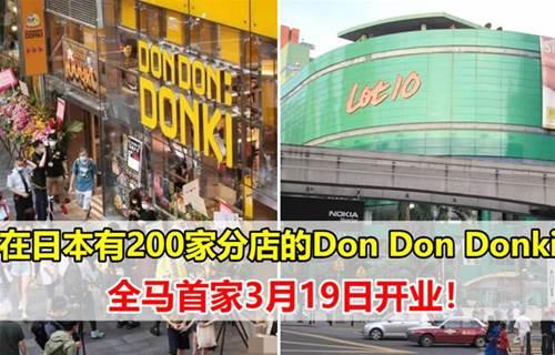 继泰国、新加坡之后,大马第一间Don Don Donki终于要开业了