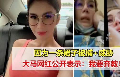 因为一条裙子被捕,大马网红公开表示:我要弃教