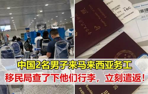 两名中国男子高高兴兴来马来西亚打工,刚下飞机就被移民局拦了下来,第二天被送上了回国的飞机