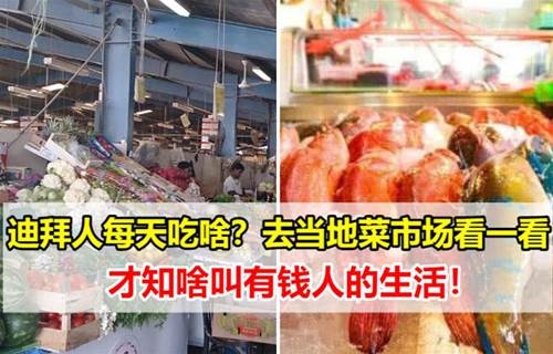 迪拜人每天吃啥?去当地菜市场看一看,才知啥叫有钱人的生活