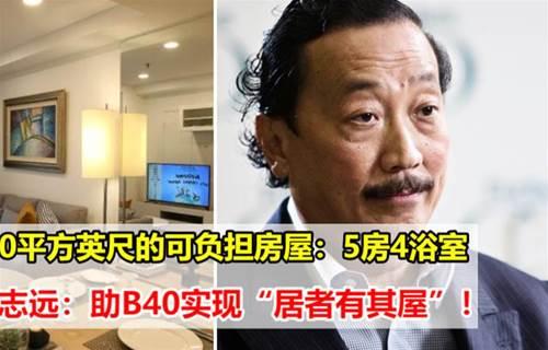 陈志远:让更多B40群体拥有自己的房屋,还可以传给下一代