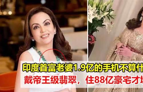 亚洲首富的老婆:一个手机1.9亿令吉,帝王级翡翠串成一串,住的房子价值88亿