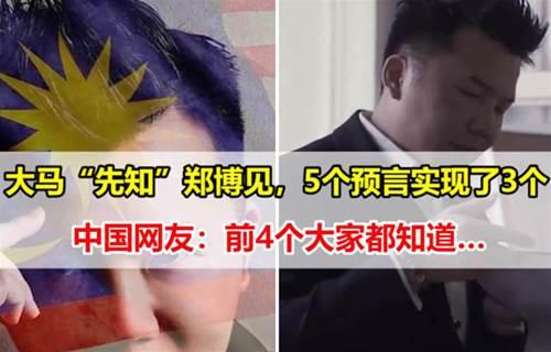 """大马先知""""拿督郑博见"""",5个预言实现了3个,中国网友:前4个大家都知道"""