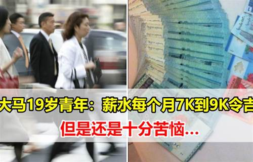 大马19岁青年:薪水每个月7K到9K令吉,但是还是十分苦恼
