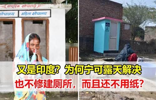 为何印度不修建厕所?其实穷只占了一少部分原因