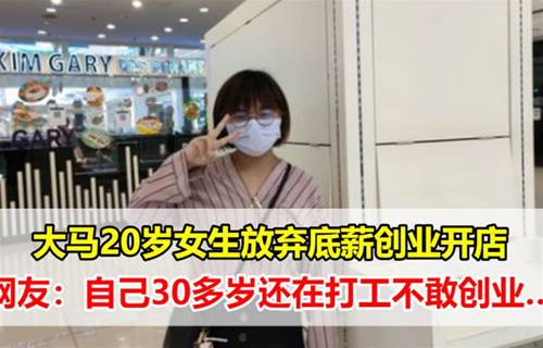 大马20岁女生最初只带RM150到KL打拼,如今放弃底薪创业开店:靠的是借力