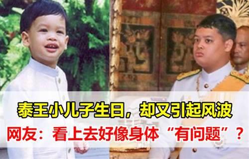 """泰王小儿子生日,却又引起风波,网友:看上去好像身体""""有问题""""?"""