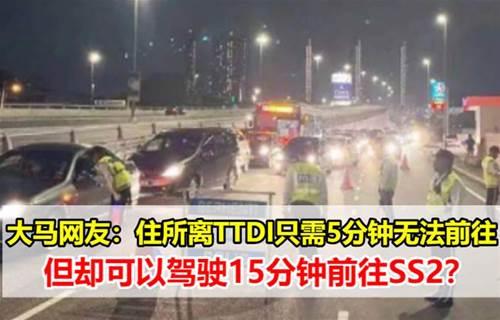 大马网友疑惑:住所距离TTDI只需5分钟无法前往,但却可以驾驶15分钟前往SS2?