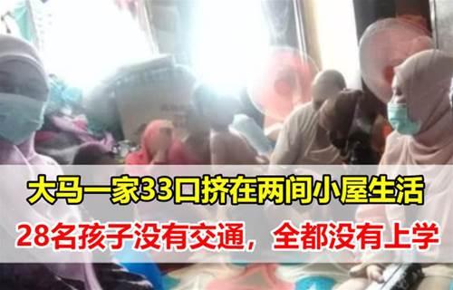 大马一家33口挤在两间小屋生活,家中28名孩子没有交通,全都没有上学