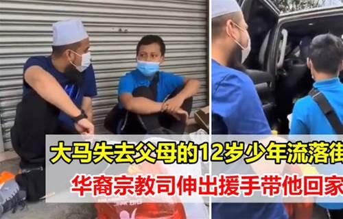 大马失去父母的12岁少年在垃圾堆旁生活,华裔宗教司伸出援手带他回家