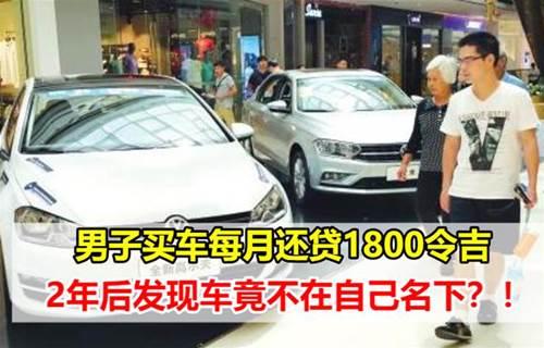 每月付近1800令吉贷款,男子两年后才发现车主不是自己?