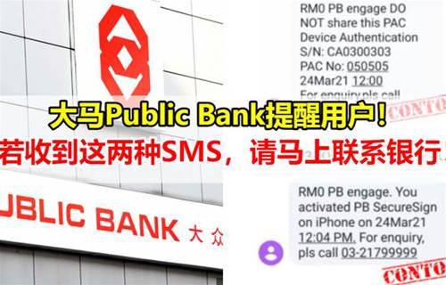 Public Bank提醒用户:若收到这两种信息,赶紧更改密码
